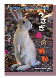 うさき島の晩秋 DVDパッケージ